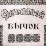 Смоляной бычок, диафильм сссрт (1951) смотреть и читать русскую народную сказку про бычка