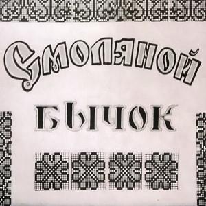 Смоляной бычок, диафильм сссрт (1951) смотреть и читать русскую народную сказку про бычка представлены цветные и чёрно-белые диафильмы со сказками тёмные занавески белый экран простыня