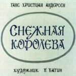 Снежная королева, Г.Х.Андерсен, диафильм (1978)