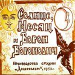 Солнце, месяц и ворон Воронович, диафильм (1958) русская народная сказка с картинками читать онлайн прочтение диафильма малышам это хорошее полезное семейное времяпровождение которое дарит радость детям
