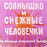 Солнышко и снежные человечки, диафильм СССР (1963) смотреть онлайн сказка румынская диафильм ссср для просмотра детям