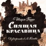 Спящая красавица, Шарль Перро, диафильм (1966)