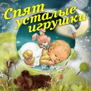 Спят усталые игрушки, колыбельные песни для детей mp3 сборник слушать онлайн для хорошего сна ребёнка
