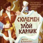 Сюлемен и злой карлик, диафильм (1984)