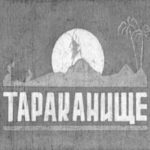 Тараканище, К.Чуковский, диафильм (1949)