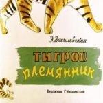 Тигров племянник, Э.Василевская, диафильм (1967) ссср сказка читать детям с картинками