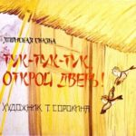Тук-тук-тук, открой дверь! Диафильм СССР (1982) смотреть японскую сказку картинки для детей и читать онлайн дети любят когда взрослые им читают сказки рассказы вслух и показывают красивые картинки из сказки как в диафильме