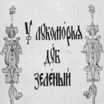 У лукоморья дуб зелёный, диафильм (1938)