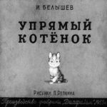 Упрямый котёнок, И.Белышев, диафильм (1955)
