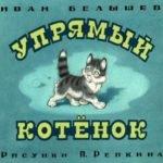 Упрямый котёнок, И.Белышев, диафильм (1980)