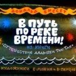 В путь по реке времени! Д.Биссет, диафильм (1971)