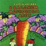 В сладком морковном лесу, диафильм (1989) ссср сказка для просмотра и чтения онлайн детям краткое содержание диафильма сказки для онлайн чтения