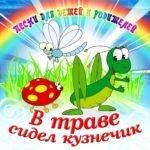 В траве сидел кузнечик, детские песни mp3 сборник популярных слушать онлайн российская эстрада бесплатно