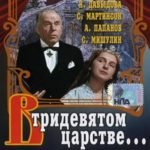 В тридевятом царстве… фильм сказка (1970)