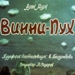Винни-Пух, Алан Милн, диафильм (1986)