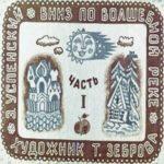Вниз по волшебной реке, Э.Успенский, диафильм (1975)