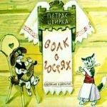 Волк в гостях, диафильм СССР (1985) смотреть сказку и читать онлайн для детей картинки