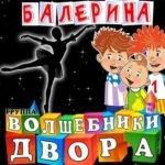 Волшебники двора, Балерина, детская песня слушать mp3 онлайн