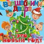 Волшебники двора, Это Новый год! Песня слушать mp3 онлайн