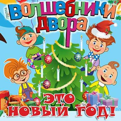 Вокальный ансамбль Скачать бесплатно песню 3