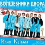 Волшебники двора, Иван Купала, детские песни группа вокальная поёт mp3 онлайн бесплатно