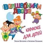 Волшебники двора, Караоке петь онлайн детские песни минусовки mp3 бесплатно