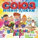 Волшебники двора, песни для детей вокальная музыкальная детская группа слушать онлай mp3 все песни бесплатно