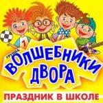 Волшебники двора, Праздник в школе, детские песни группы слушать mp3 онлайн сборник песен для детей бесплатно