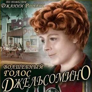 Волшебный голос Джельсомино, фильм сказка (1977) Джанни Родари много разных фильмов советского производства про сказки и детей бесплатный просмотр видео со звуком