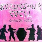 Волшебный сосуд, диафильм СССР (1951) смотреть китайскую сказку онлайн для детей бесплатно