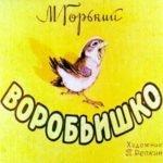 Воробьишко, М.Горький, диафильм (1976) читать рассказ для детей картинки онлайн ссср