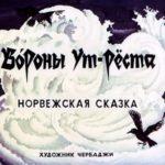Вороны Ут-Рёста, диафильм (1982)