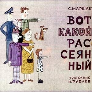 Вот какой рассеянный, С.Маршак, диафильм ссср (1972) стихи для детей читать и смотреть картинки онлайн В диафильме изложено краткое содержание произведения сказки рассказа с картинками на русском языке