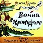Война крокодилов, диафильм (1985) латиноамериканская сказка Орасио Кирога для детей смотреть