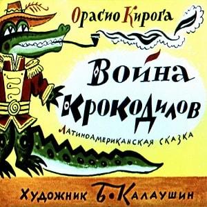 Война крокодилов, диафильм (1985) латиноамериканская сказка Орасио Кирога для детей смотреть когда мы были маленькими смотрели диафильмы в тёмной комнате на белом экране их показывал фильмоскоп с заряженной плёнкой