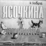 Ясочкина книжка, Н.Забила, диафильм СССР (1952) автор сказки Наталия Забила читать с картинками онлайн для детей