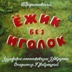 Ёжик без иголок, Ю.Заритовский, диафильм (1982)