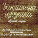 Заюшкина избушка, диафильм (1977) русская народная сказка читать детям онлайн с красивыми картинками
