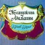 Жемчужина Адальмины, З.Топелиус, диафильм (1980) читать сказку для детей смотреть красивые картинки бесплатно ссср