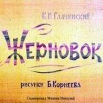 Жерновок, К.Галчинский, диафильм (1970) сказка для детей читать онлайн