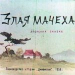 Злая мачеха, диафильм ссср (1958) японская сказка для детей онлайн
