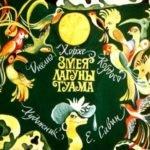 Змея лагуны Гуама, О.Кордосо, диафильм (1981) сказка с картинками читать детям онлайн раньше диафильмы покупали в магазине сейчас можно посмотреть в оцифрованном виде на нашем сайте бесплатно