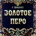 Золотое перо, С.Правденко, диафильм (1979)