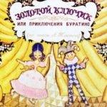 Золотой ключик, А.Толстой, диафильм (1984)