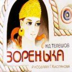 Зоренька, диафильм ссср (1984) сказка детская картинки смотреть и читать онлайн