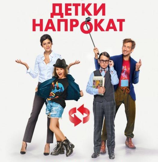 Детки напрокат, российский фильм 2017 года для семейного просмотра онлайн