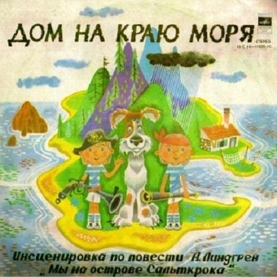 Дом на краю моря, аудиосказка 1978 год аудиосказка фирма Мелодия сказки из нашего детства старая поцарапанная старая виниловая пластинка крутится вертится на проигрывателе и иголкой снимается звук с треском