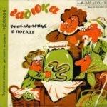 Гадюка, аудиосказка (1977)