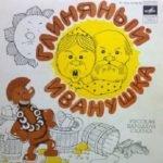 Глиняный Иванушка, аудиосказка 1977 год аудио сказка аудиосказка из нашего детства цветная обложка пластинка для проигрывателя грампластинок в старые добрые времена бесплатно и без регистрации всем желающим