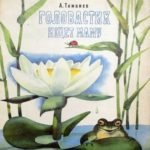 Головастик ищет маму, аудиосказка 1977 год расскажи мне сказку старую русскую народную про кого сейчас расскажем много добрых интересных и красивых народных и авторских сказок послушайте